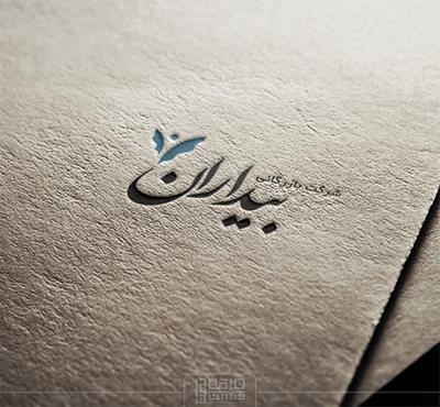 طراحی لوگوی شرکت بیداران